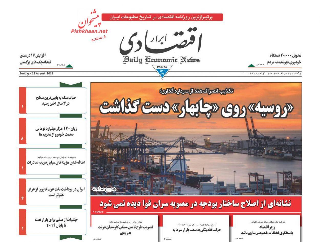 عناوین اخبار روزنامه ابرار اقتصادی در روز یکشنبه ۲۷ مرداد :