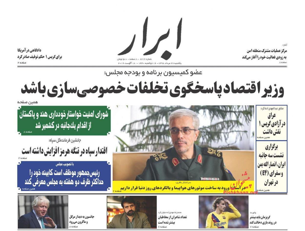 عناوین اخبار روزنامه ابرار در روز یکشنبه ۲۷ مرداد :