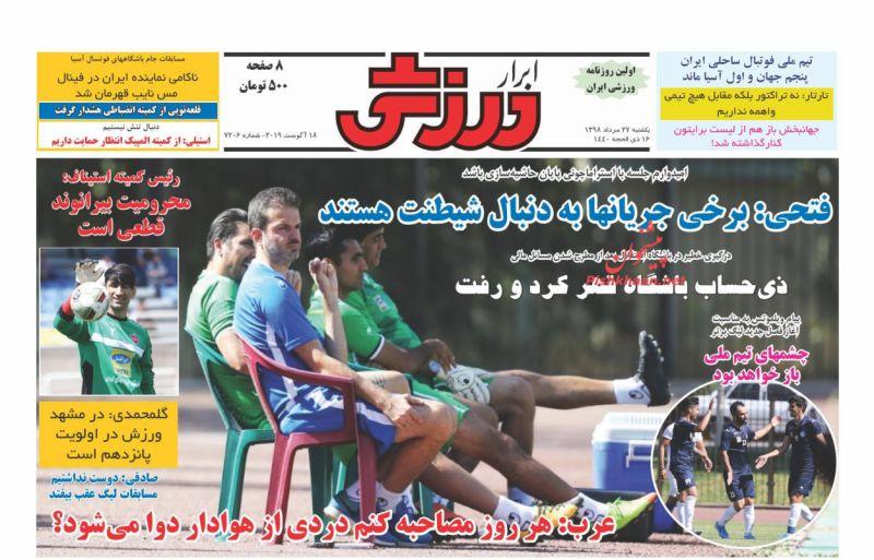 عناوین اخبار روزنامه ابرار ورزشى در روز یکشنبه ۲۷ مرداد