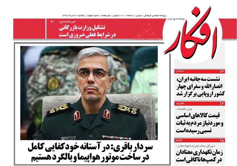 عناوین اخبار روزنامه افکار در روز یکشنبه ۲۷ مرداد :