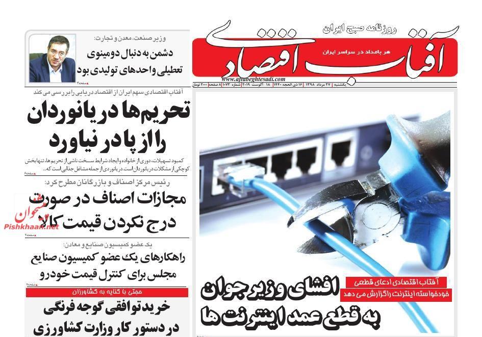 عناوین اخبار روزنامه آفتاب اقتصادی در روز یکشنبه ۲۷ مرداد :