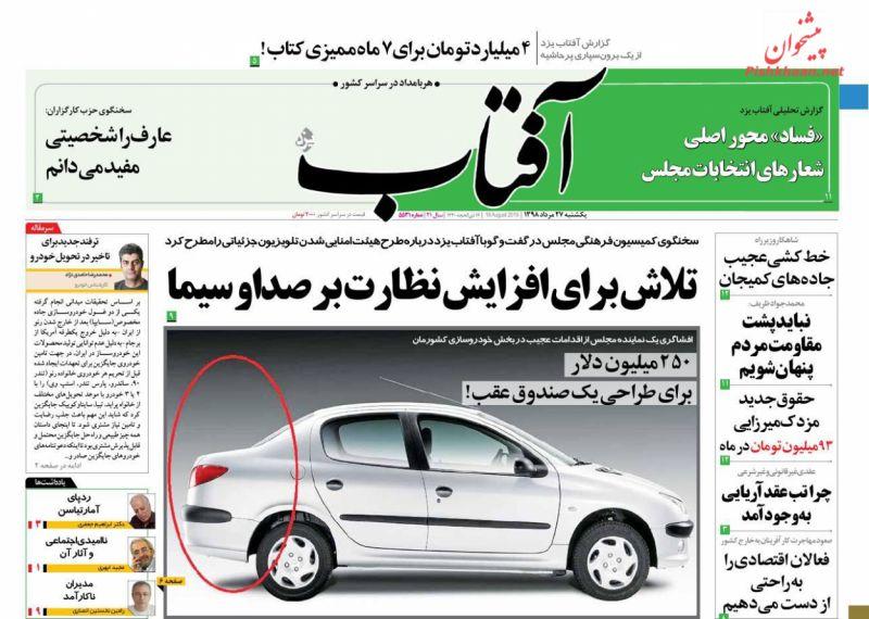 عناوین اخبار روزنامه آفتاب یزد در روز یکشنبه ۲۷ مرداد
