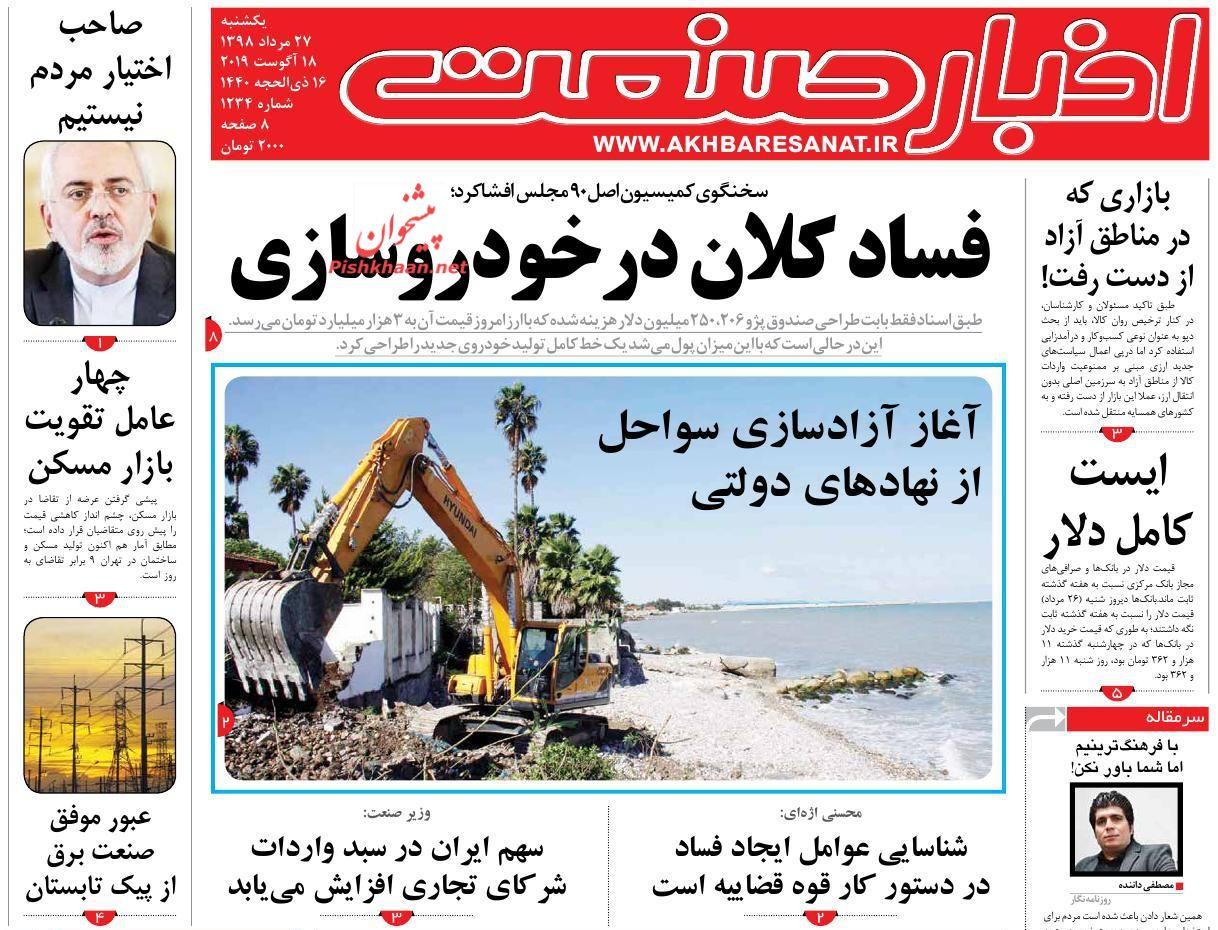 عناوین اخبار روزنامه اخبار صنعت در روز یکشنبه ۲۷ مرداد :