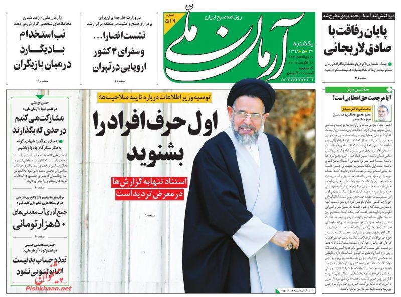 عناوین اخبار روزنامه آرمان ملی در روز یکشنبه ۲۷ مرداد