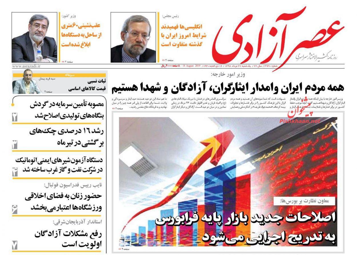 عناوین اخبار روزنامه عصرآزادی در روز یکشنبه ۲۷ مرداد :