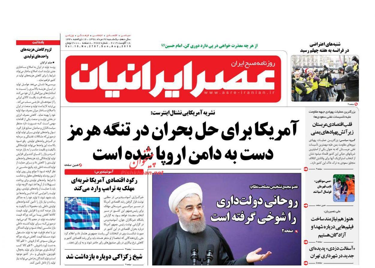 عناوین اخبار روزنامه عصر ایرانیان در روز یکشنبه ۲۷ مرداد :