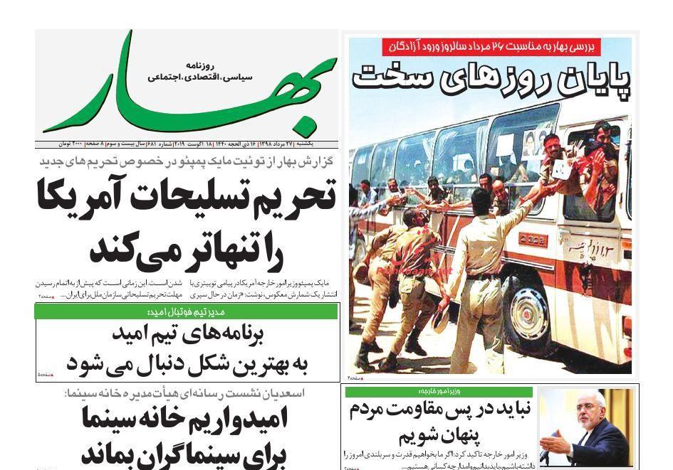 عناوین اخبار روزنامه بهار در روز یکشنبه ۲۷ مرداد :