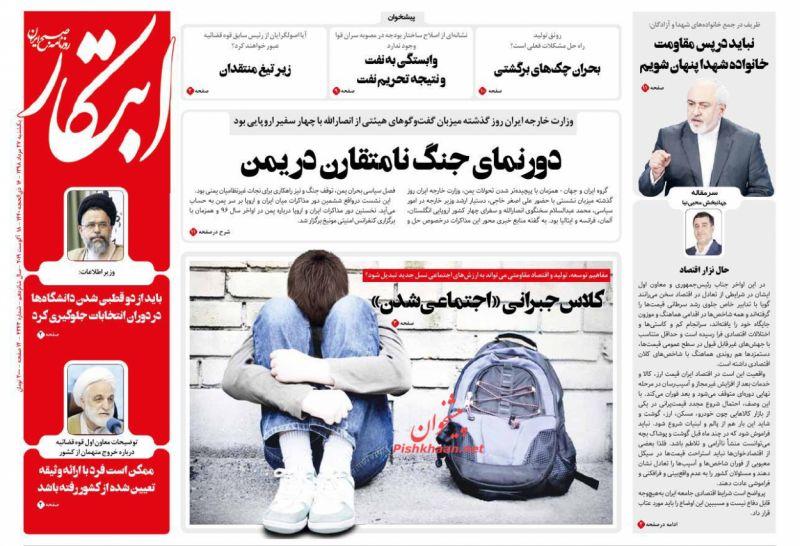 عناوین اخبار روزنامه ابتکار در روز یکشنبه ۲۷ مرداد :