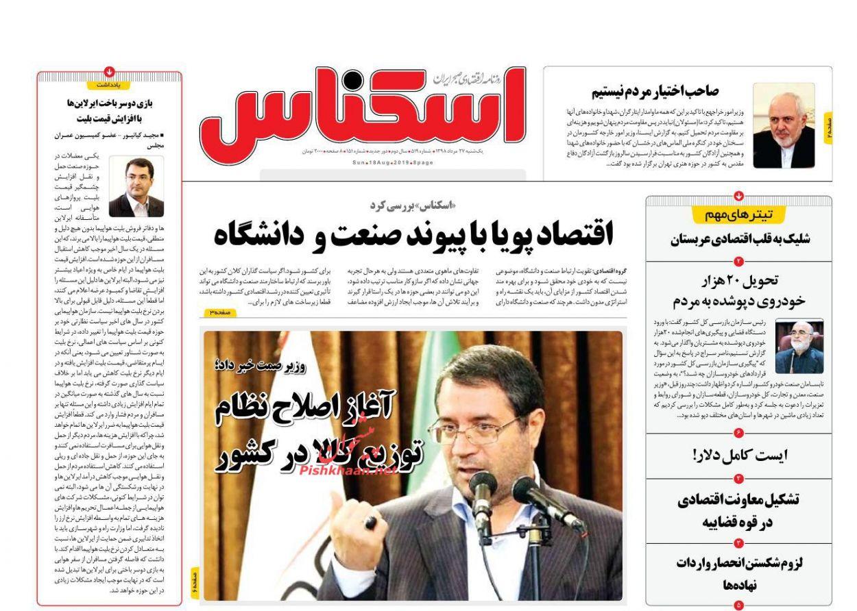 عناوین اخبار روزنامه اسکناس در روز یکشنبه ۲۷ مرداد :