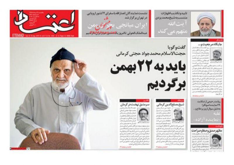 عناوین اخبار روزنامه اعتماد در روز یکشنبه ۲۷ مرداد