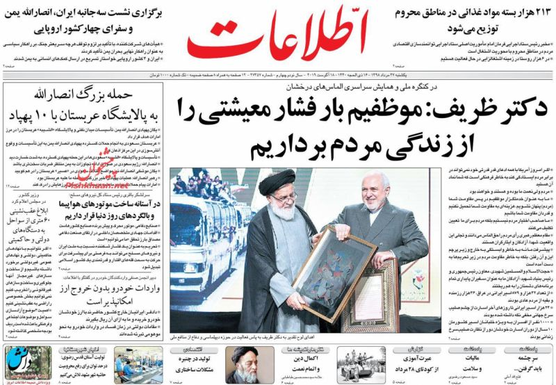 عناوین اخبار روزنامه اطلاعات در روز یکشنبه ۲۷ مرداد