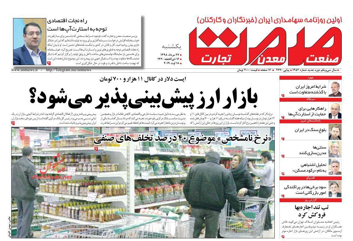 عناوین اخبار روزنامه گسترش صمت در روز یکشنبه ۲۷ مرداد :
