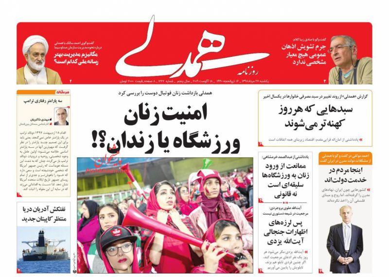 عناوین اخبار روزنامه همدلی در روز یکشنبه ۲۷ مرداد :