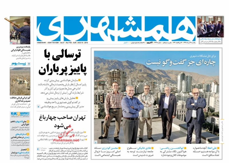 عناوین اخبار روزنامه همشهری در روز یکشنبه ۲۷ مرداد
