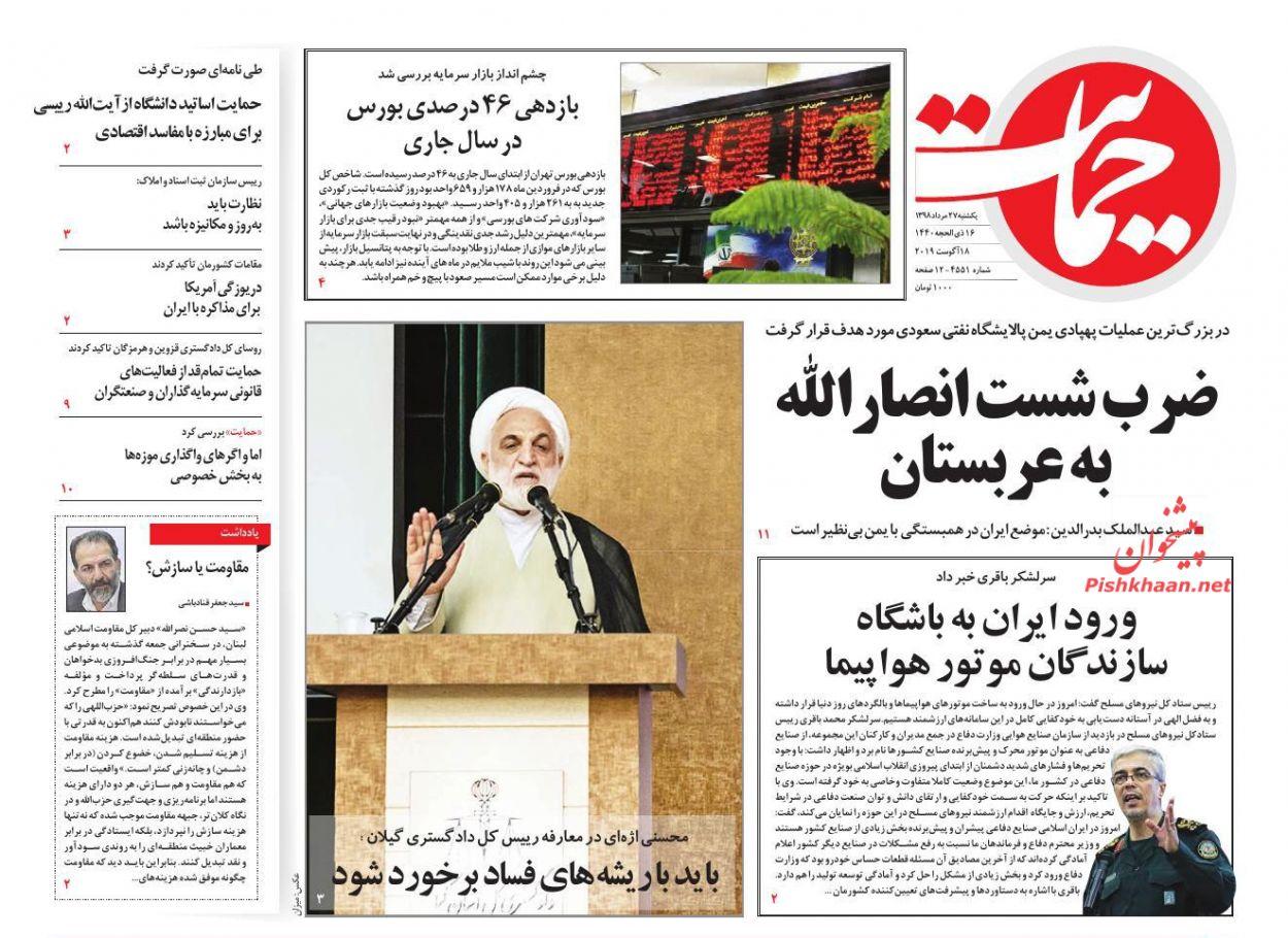 عناوین اخبار روزنامه حمایت در روز یکشنبه ۲۷ مرداد :