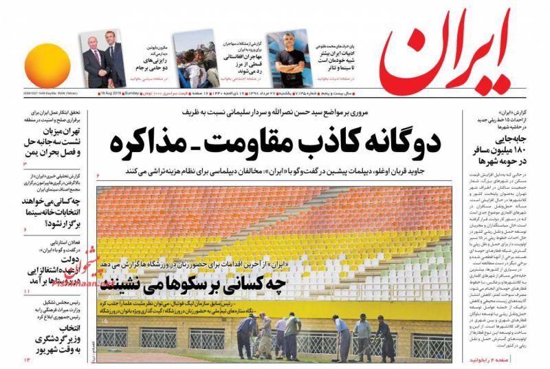 عناوین اخبار روزنامه ایران در روز یکشنبه ۲۷ مرداد