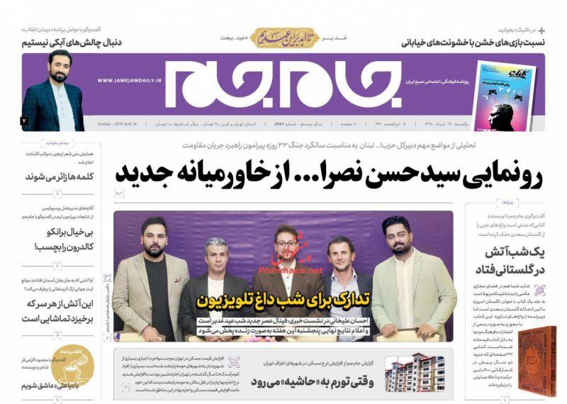 عناوین اخبار روزنامه جام جم در روز یکشنبه ۲۷ مرداد