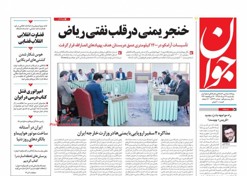 عناوین اخبار روزنامه جوان در روز یکشنبه ۲۷ مرداد