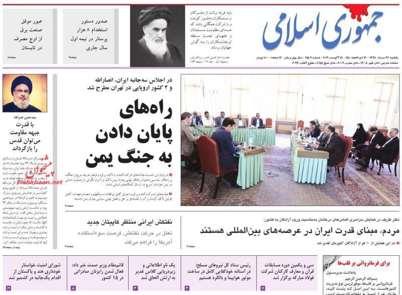 عناوین اخبار روزنامه جمهوری اسلامی در روز یکشنبه ۲۷ مرداد