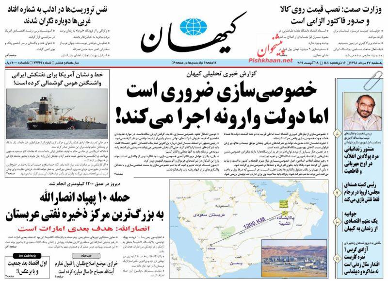 عناوین اخبار روزنامه کيهان در روز یکشنبه ۲۷ مرداد
