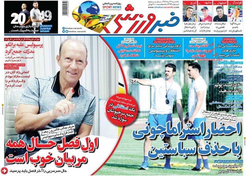عناوین اخبار روزنامه خبر ورزشی در روز یکشنبه ۲۷ مرداد