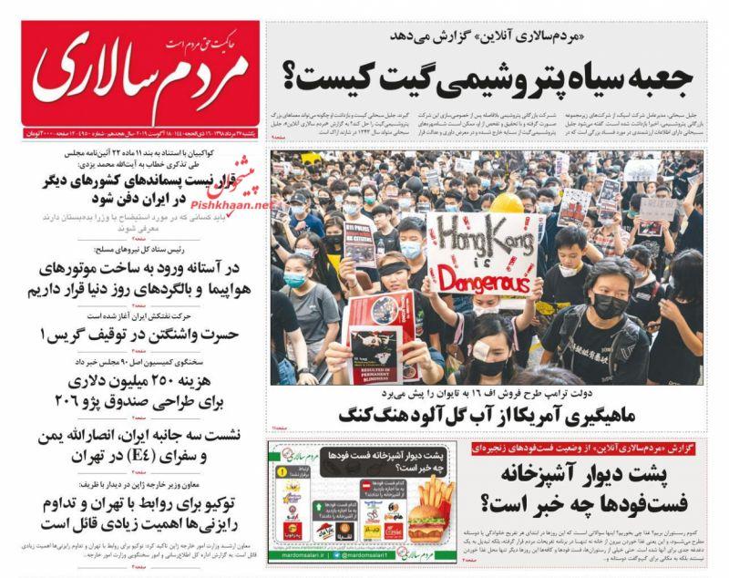 عناوین اخبار روزنامه مردم سالاری در روز یکشنبه ۲۷ مرداد