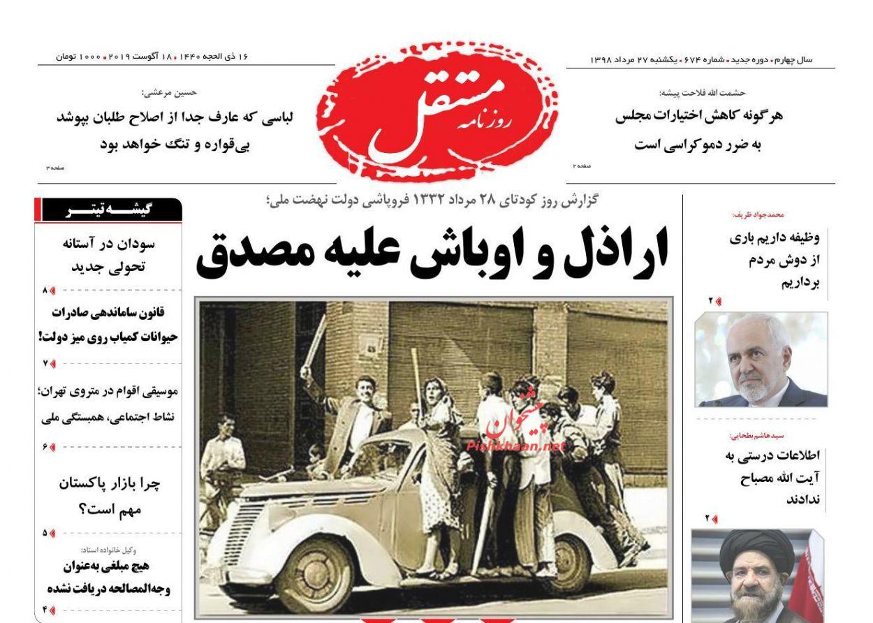عناوین اخبار روزنامه مستقل در روز یکشنبه ۲۷ مرداد :
