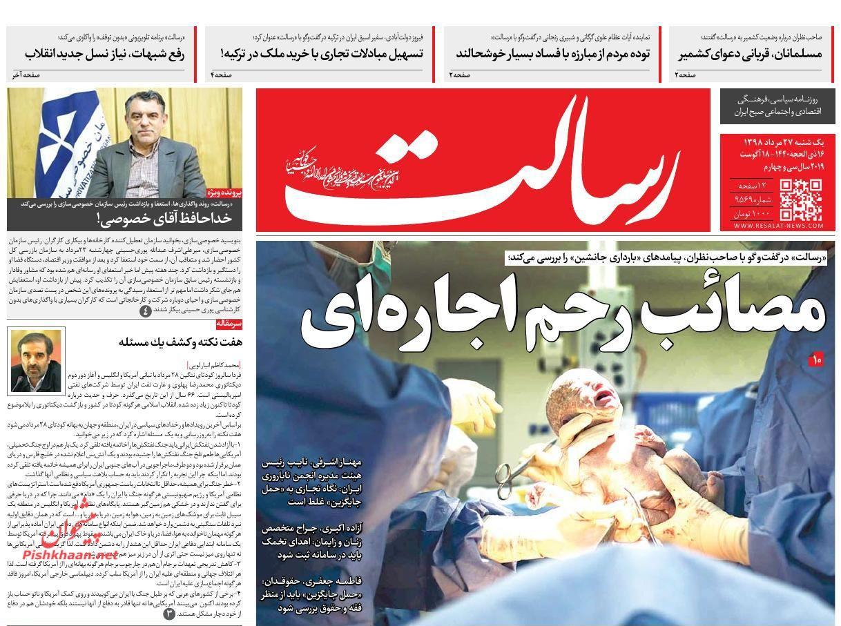 عناوین اخبار روزنامه رسالت در روز یکشنبه ۲۷ مرداد :