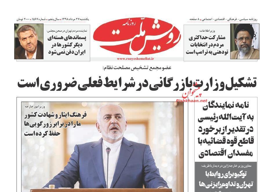 عناوین اخبار روزنامه رویش ملت در روز یکشنبه ۲۷ مرداد :