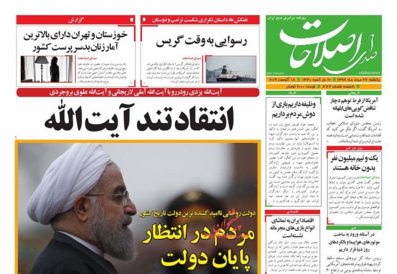 عناوین اخبار روزنامه صدای اصلاحات در روز یکشنبه ۲۷ مرداد