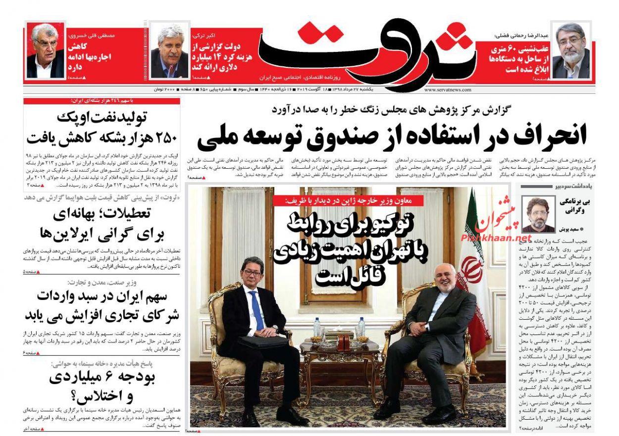 عناوین اخبار روزنامه ثروت در روز یکشنبه ۲۷ مرداد :