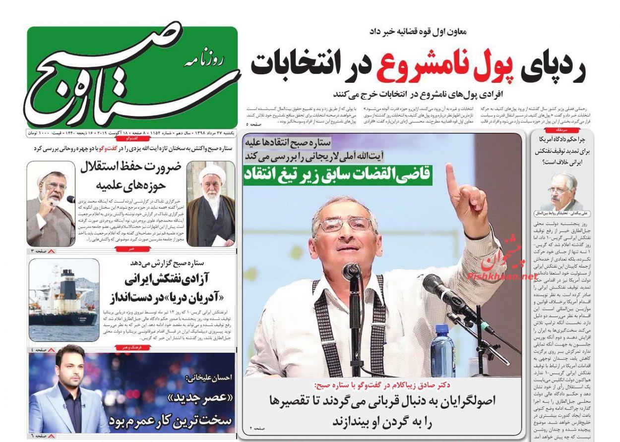 عناوین اخبار روزنامه ستاره صبح در روز یکشنبه ۲۷ مرداد :