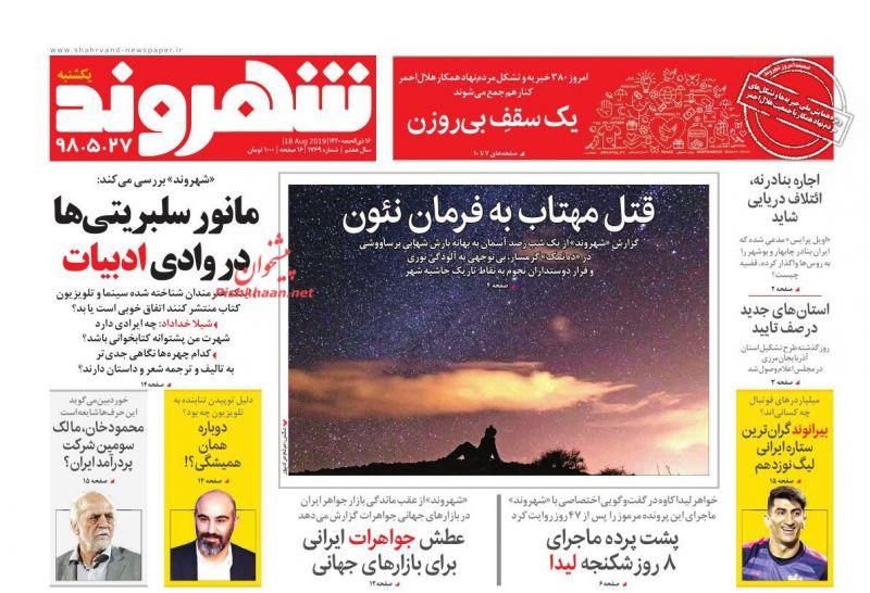 عناوین اخبار روزنامه شهروند در روز یکشنبه ۲۷ مرداد