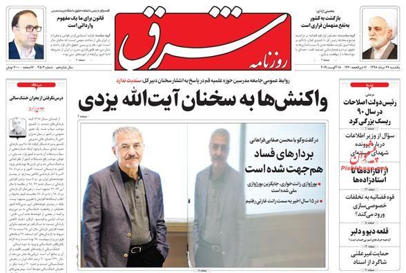 عناوین اخبار روزنامه شرق در روز یکشنبه ۲۷ مرداد :