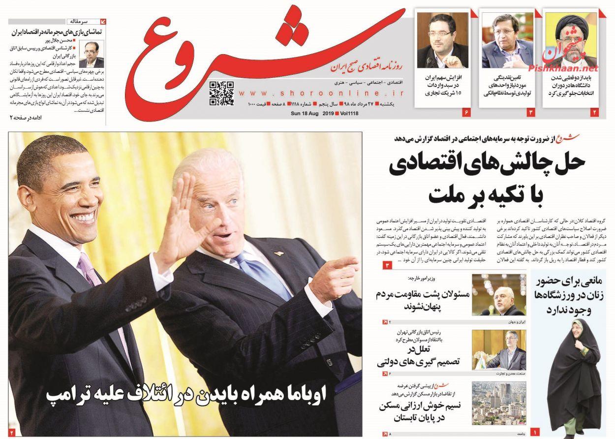عناوین اخبار روزنامه شروع در روز یکشنبه ۲۷ مرداد :