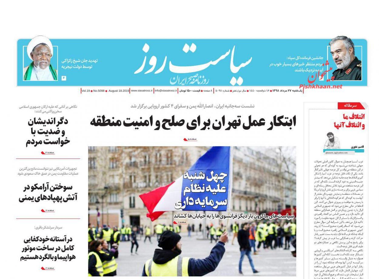 عناوین اخبار روزنامه سیاست روز در روز یکشنبه ۲۷ مرداد :