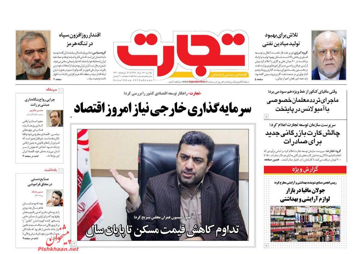 عناوین اخبار روزنامه تجارت در روز یکشنبه ۲۷ مرداد :
