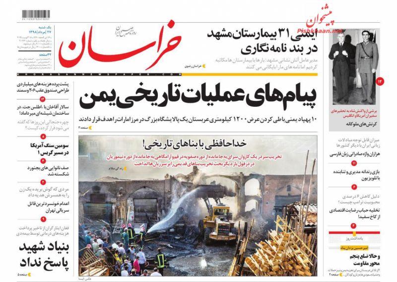 عناوین اخبار روزنامه خراسان در روز یکشنبه ۲۷ مرداد