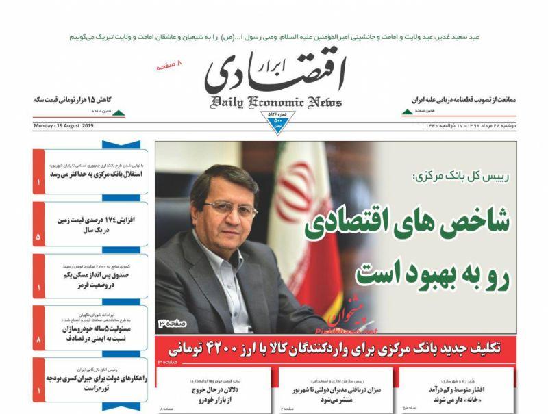 عناوین اخبار روزنامه ابرار اقتصادی در روز دوشنبه ۲۸ مرداد :