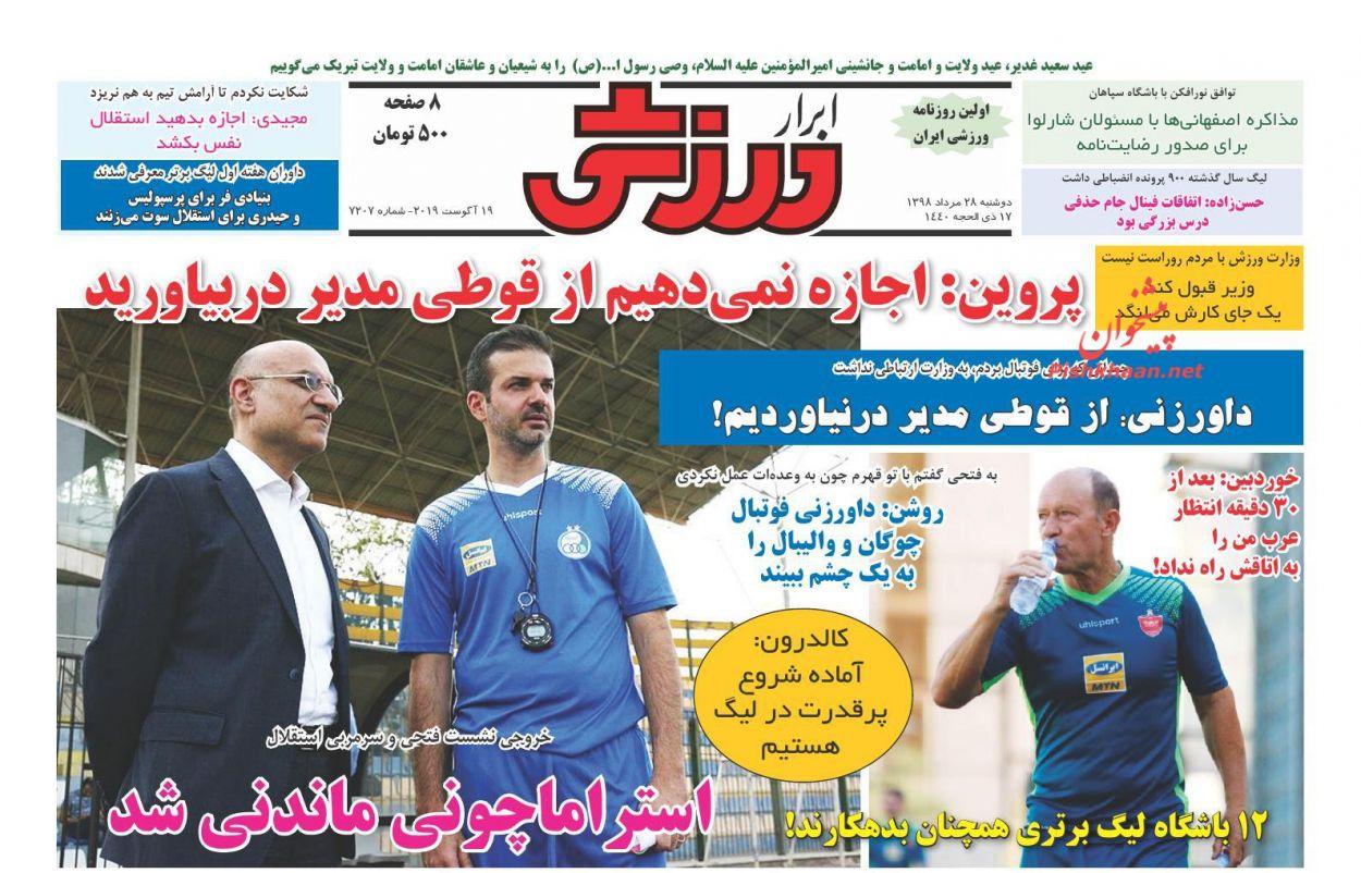 عناوین اخبار روزنامه ابرار ورزشى در روز دوشنبه ۲۸ مرداد :