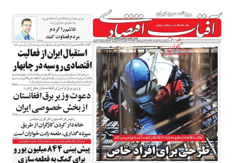 عناوین اخبار روزنامه آفتاب اقتصادی در روز دوشنبه ۲۸ مرداد :