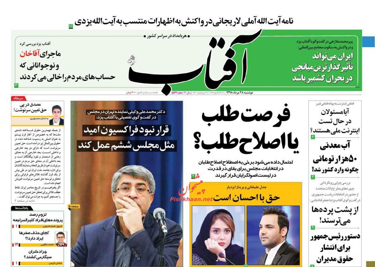 عناوین اخبار روزنامه آفتاب یزد در روز دوشنبه ۲۸ مرداد :