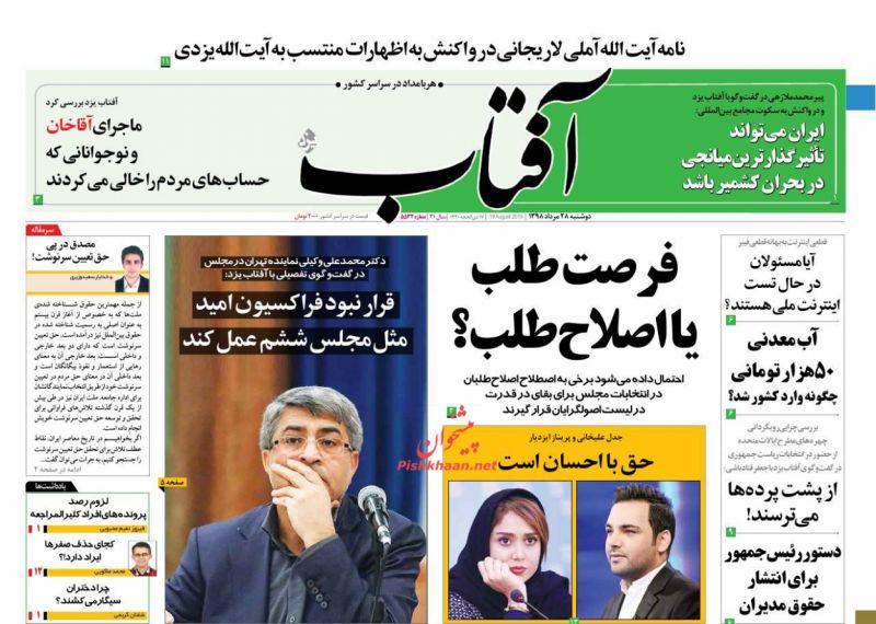 عناوین اخبار روزنامه آفتاب یزد در روز دوشنبه ۲۸ مرداد