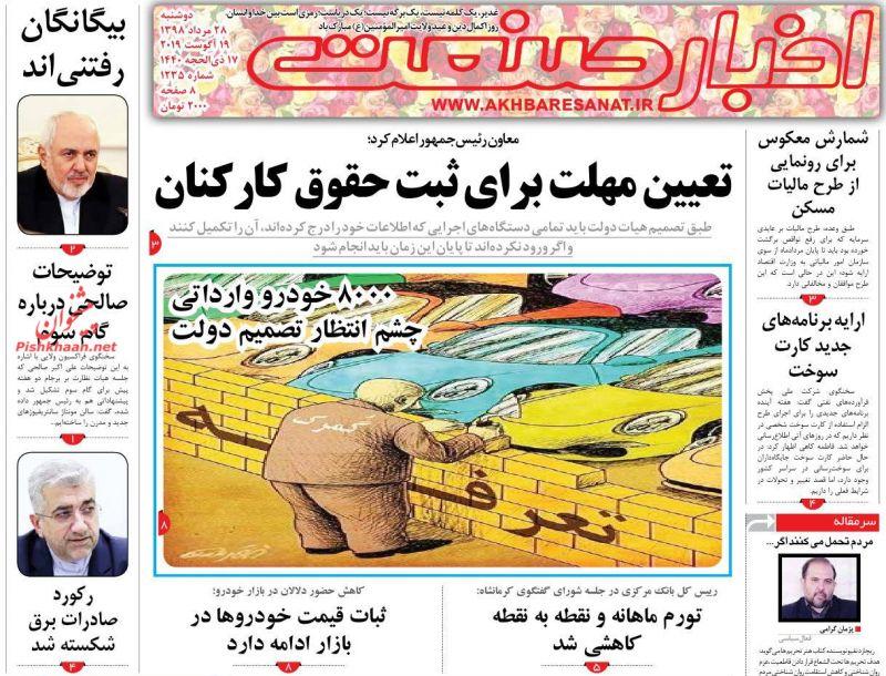 عناوین اخبار روزنامه اخبار صنعت در روز دوشنبه ۲۸ مرداد :