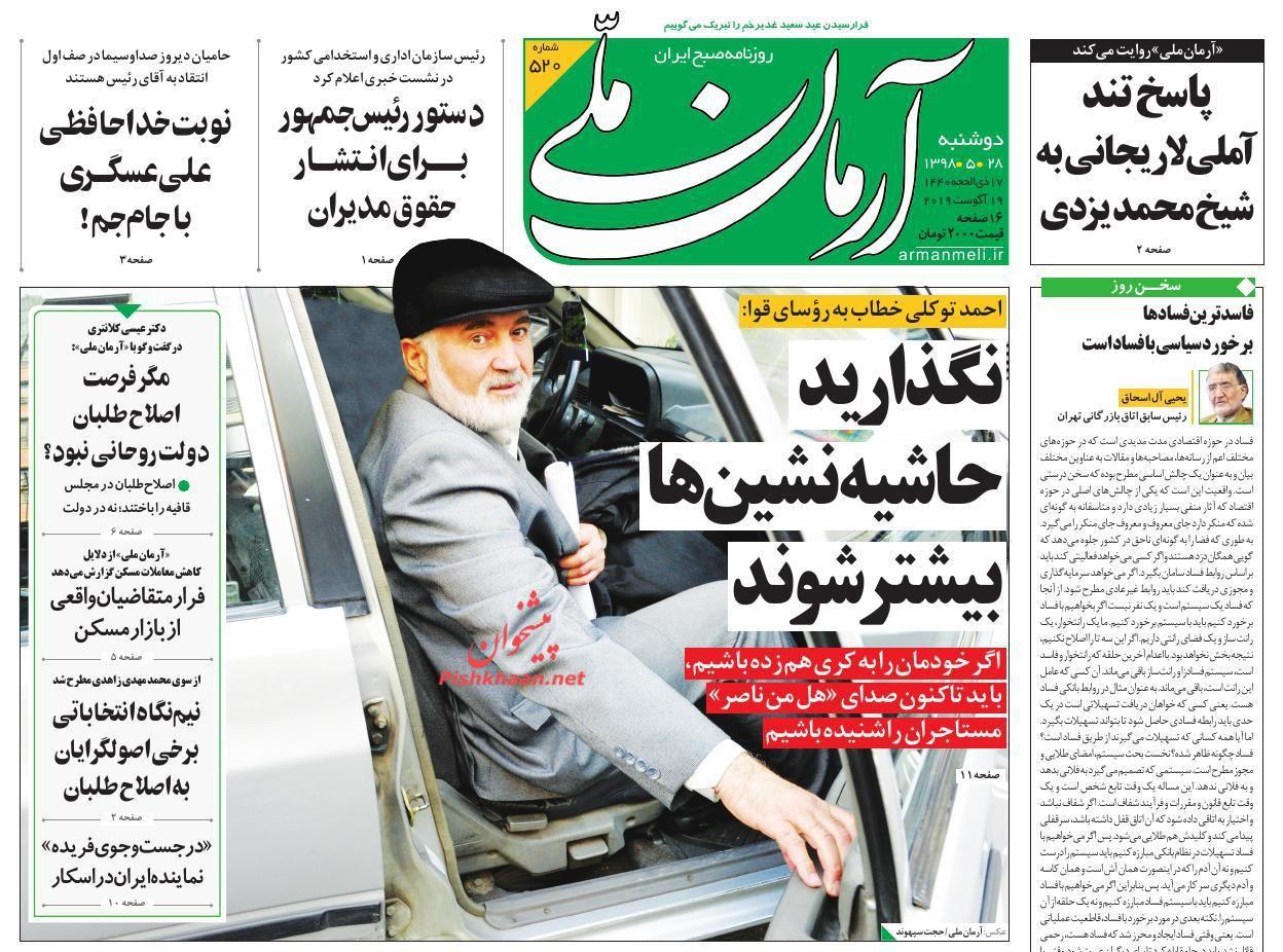 عناوین اخبار روزنامه آرمان ملی در روز دوشنبه ۲۸ مرداد :