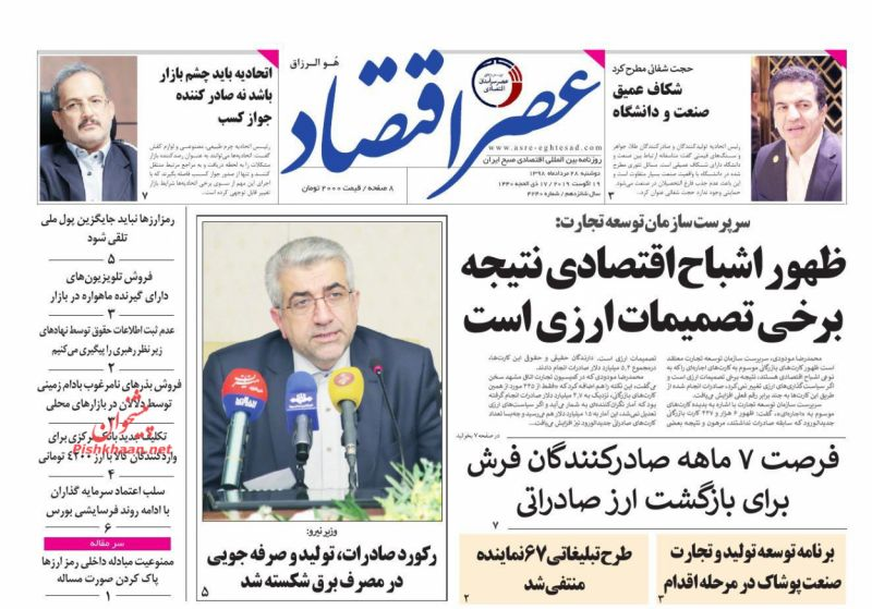 عناوین اخبار روزنامه عصر اقتصاد در روز دوشنبه ۲۸ مرداد :