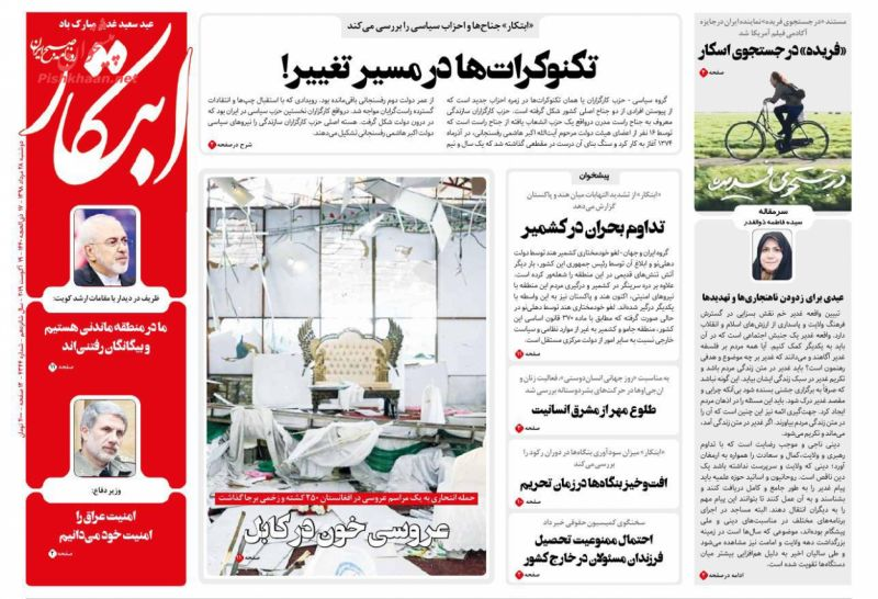 عناوین اخبار روزنامه ابتکار در روز دوشنبه ۲۸ مرداد