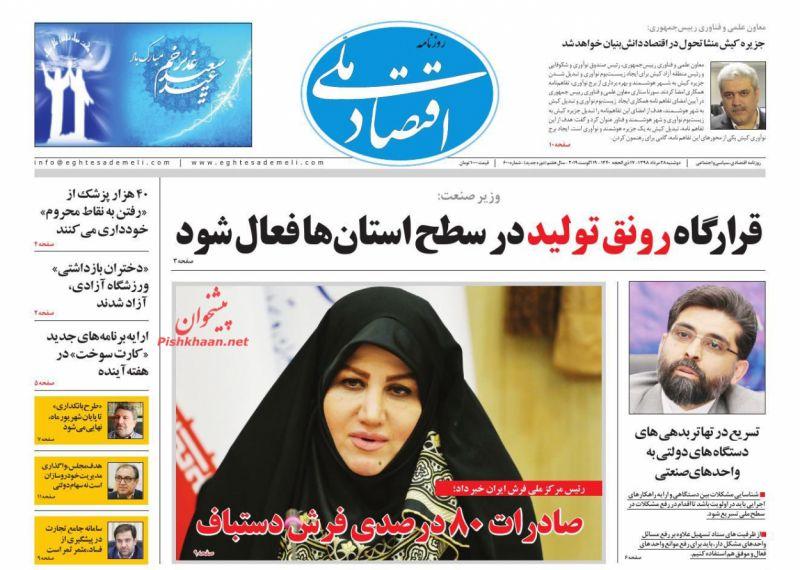 عناوین اخبار روزنامه اقتصاد ملی در روز دوشنبه ۲۸ مرداد :