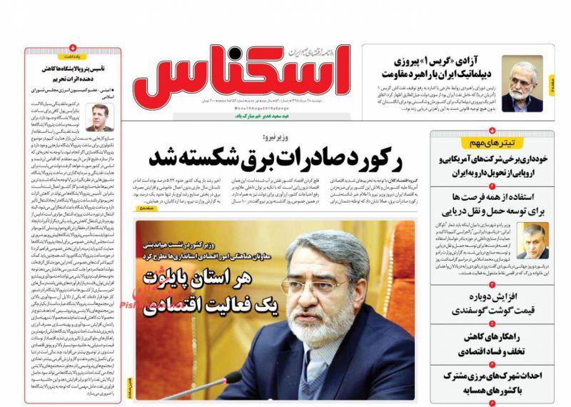 عناوین اخبار روزنامه اسکناس در روز دوشنبه ۲۸ مرداد :