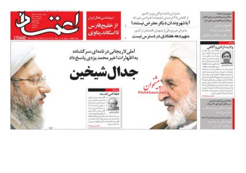 عناوین اخبار روزنامه اعتماد در روز دوشنبه ۲۸ مرداد